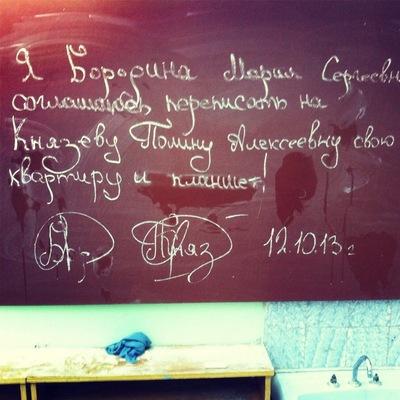 Мария Бородина, 5 августа , Ижевск, id159701346