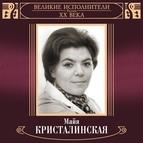 Майя Кристалинская альбом Великие исполнители России: Майя Кристалинская