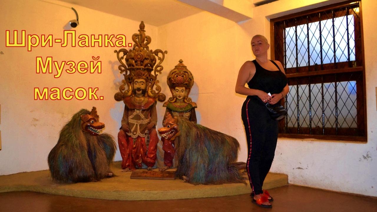 Хиккадува - Ланкийские настенные маски  Шри Ланки ( видео, фото, описание, значение). YmSQXWoM9sI