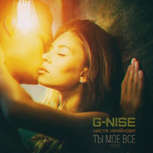 G-Nise альбом Ты моё всё (feat. Настя Крайнова) [Remix]