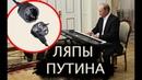 Ляпы Путина ТОП 5 ляпов