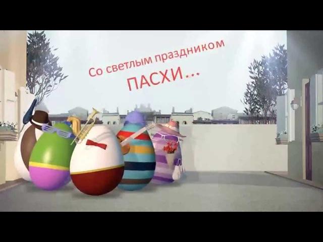 Со светлым праздником ПАСХИ (by Гоша Громов)