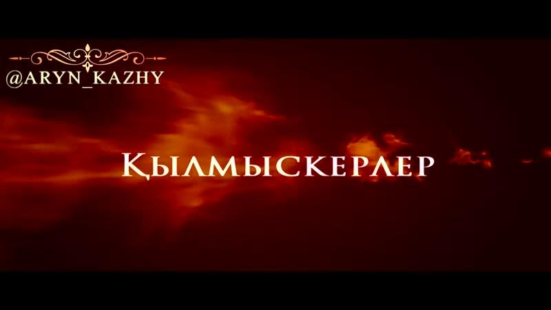 Қылмыскерлер /Ерлан Ақатаев ᴴᴰ
