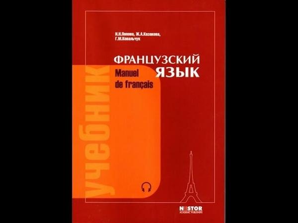6 урок стр 154 155 ໒ ⊙ᴗ⊙ ७✎▤ Количественные числительные Попова Казакова Кавальчук Французский
