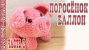 Игрушка Поросенок из плюшевой пряжи / Свинка крючком / Вязаная свинья / Год свиньи 2019 / Часть 2