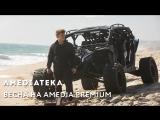 Весна на Amedia Premium