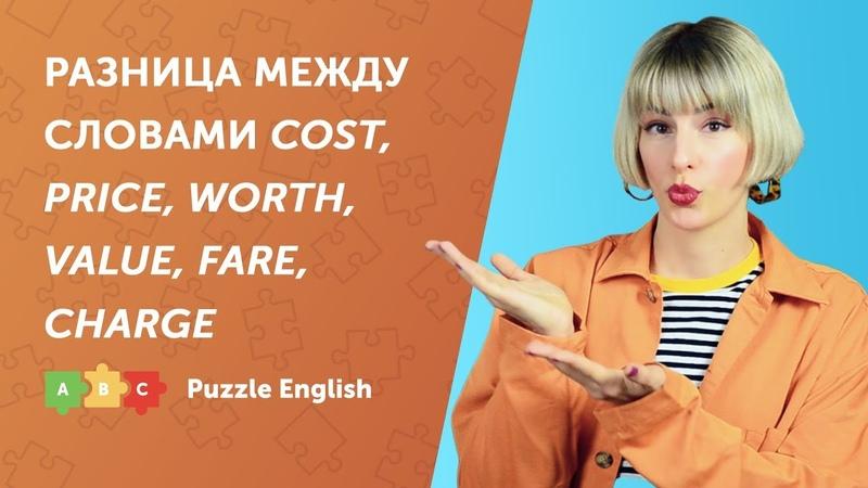 Cost, price, worth, value, charge, fare. В чём разница