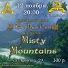 12 ноября == Misty Mountains == Doolin House