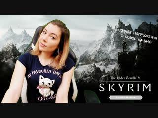 The Elder Scrolls V: Skyrim Special Edition ► Полное погружение в новое начало (ВСПОМНИТЬ ВСЁ)