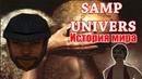 SAMP UNIVERS 1 История мира