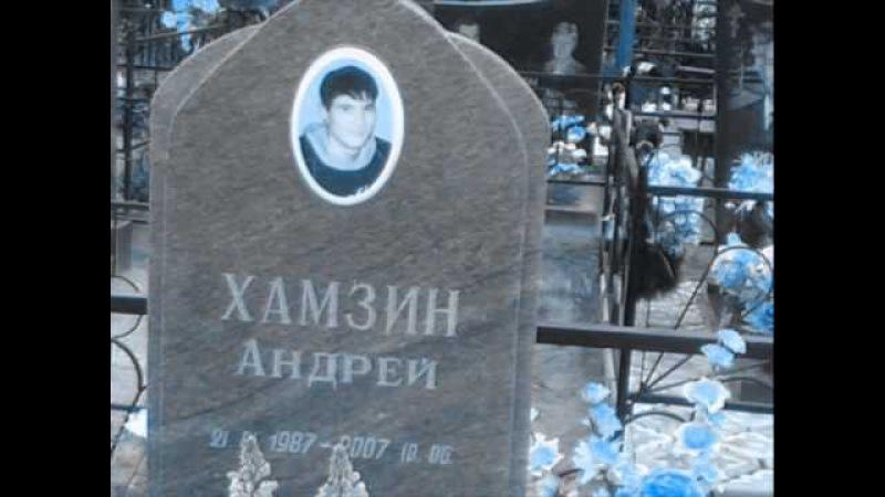 ВИТАЛИЙ ГРОГАН - ПАМЯТИ АНДРЕЯ...