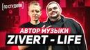Автор музыки Zivert - Life [ПО СТУДИЯМ]