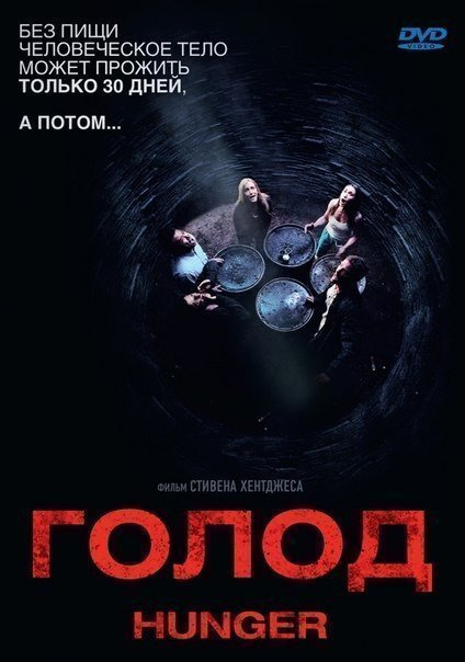 Гoлод (2009)