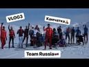 Влог Анастасии Гореевой 3 ЧАСТЬ1Закатка на Камчатке
