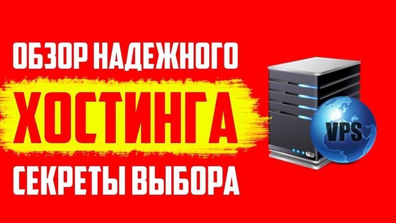 Купить сервер. Выбор и обзор лучшего Vds сервера, vps сервера ssd. Как правильно купить сервер