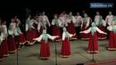 Выступление хора Пятницкого в Кургане.