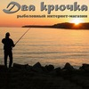 2kruchka.Ru - Рыболовный интернет-магазин