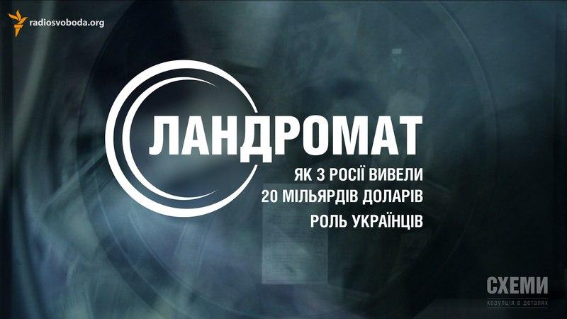 Як українці допомогли відмити 20 мільярдів доларів з Росії || Олена Логінова (СХЕМИ)