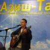 """ФЕСТИВАЛЬ АВТОРСКОЙ ПЕСНИ """"АЗИШ-ТАУ"""""""