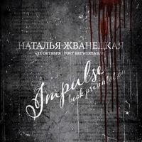 Импульс | 11.10 | Презентация книги | Мск