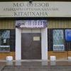 Mukhtar-Euezov Kitapkhanasy