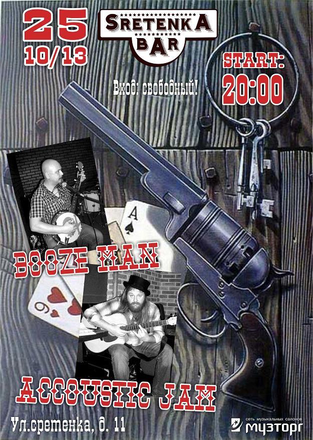 25.10 Boozemen Acoustic Jam — Сретенка бар
