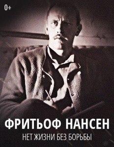 Фритьоф Нансен. Нет жизни без борьбы (2014)