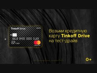 Tinkoff drive - возьми кредитную карту на тест драйв