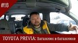 Toyota Previa #18 Багажник для багажника