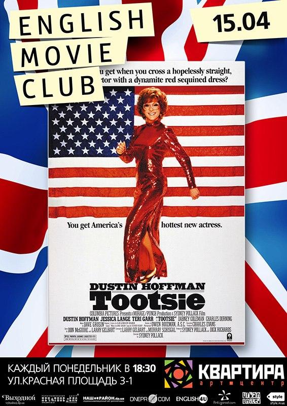 Tootsie в Клубе Английского Кино