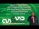 Выступление Тохира Тухтарова на торжественном мероприятии SUHBA 23.09.18