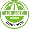 Автошкола «Автопрестиж» в Ростове-на-Дону