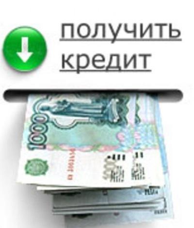 Помощь в получении кредита сургут с просрочками имеют ли судебные приставы списать со счета деньги