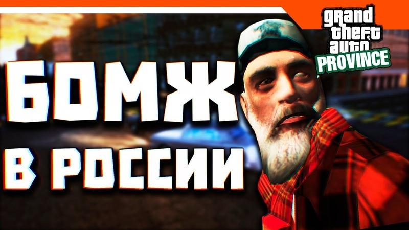 ВЫЖИВАНИЕ БОМЖА В РОССИИ MTA Province RP
