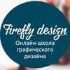 Курсы графического дизайна и web-дизайна онлайн