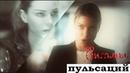 Lucifer and Chloe Ритмы пульсаций
