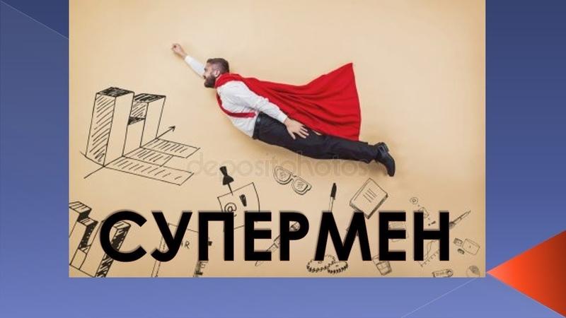 Супермен Александр Курмаев