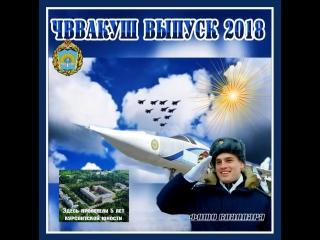 Вручение дипломов офицерам штурманам филиала ВУНЦ ВВС /ЧВВАКУШ/31 марта 2018 года в городе Челябинске.
