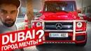 Дубай город мечты. Жизнь русских в Дубае. Встретили крутые и дорогие тачки Дубая. Эмираты отдых