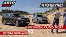 Выбираем рамный внедорожник Toyota Fortuner VS Mitsubishi Pajero Sport   Выбор есть!