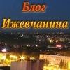 Izhcitylife.ru | Блог ижевчанина
