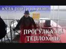 Прогулка на теплоходе по Днепру, Киев! Интересные места в Киеве