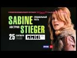 Sabine Stieger и Биг-бенд Георгия Гараняна - Mood Indigo