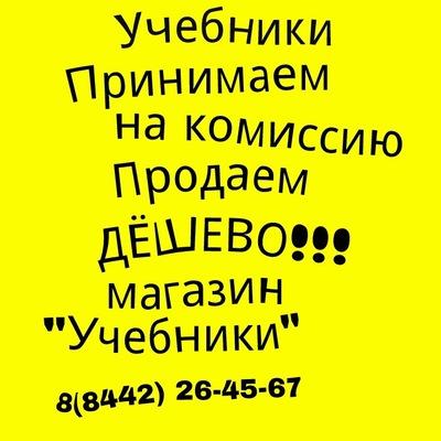 Книги Учебники, Волгоград, id211292881
