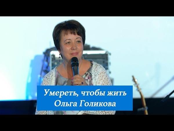 Умереть, чтобы жить. Ольга Голикова. 17 июня 2018 года