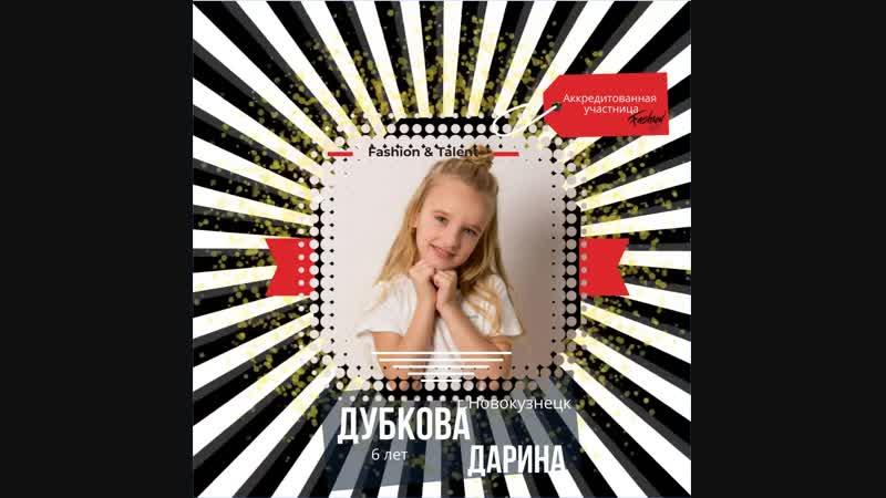 Аккредитованная участница Дубкова Дарина 6 лет чемпионат моды и таланта Fashion Talent