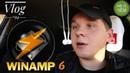 Winamp 6 возвращение легенды