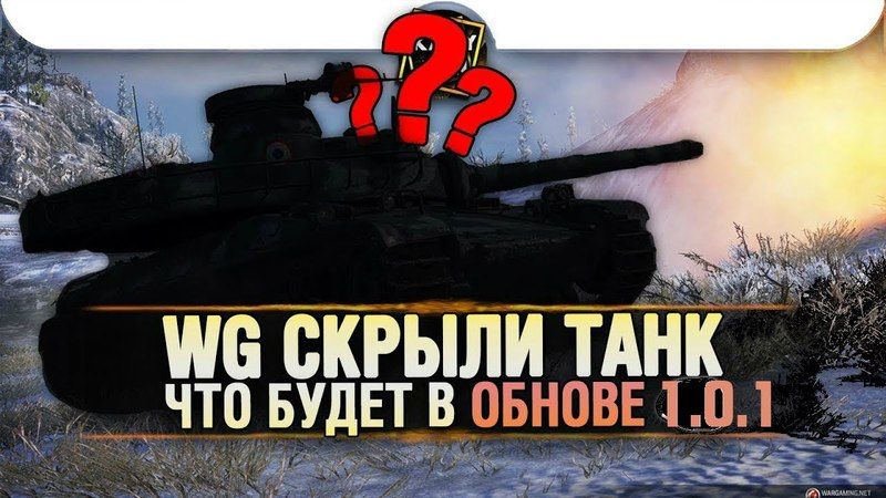 Обзор Обновление 1 0 1 В World of Tanks Полный Список Изменений смотреть онлайн без регистрации