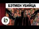 Бэтмен Убийца Смерть Аманды Уоллер Бэтс новый командир Отряда Самоубийц 3 ий вы