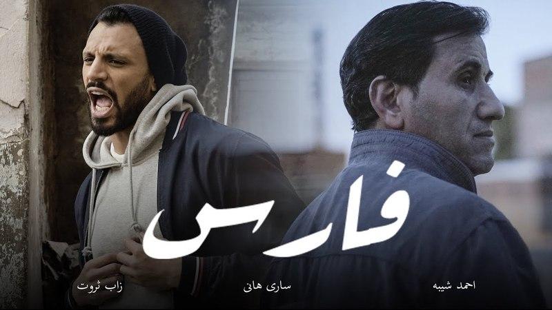 Fares - أغنية فارس | Zap Tharwat Sary Hany ft. Ahmed Sheba - زاب ثروت وساري هاني مع 1